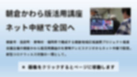 中継講座(東峰TV用).jpg