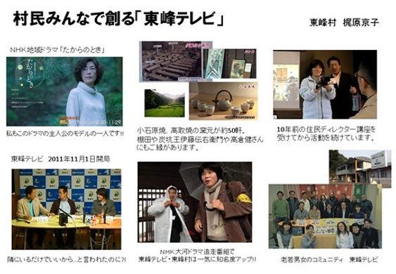 京子さん講演会配布資料.jpg