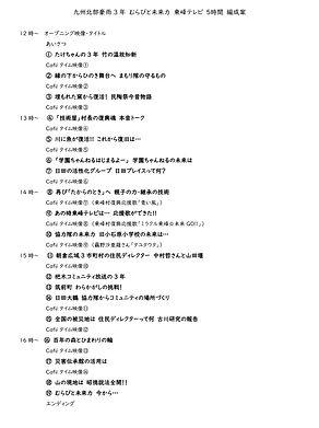 編成案(最終版).jpg