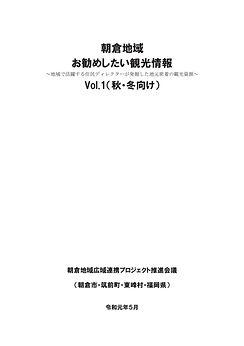 Vol.1 秋冬向-2.jpg