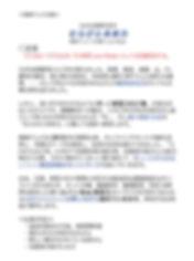 20-0623むらびと未来力-001.jpg