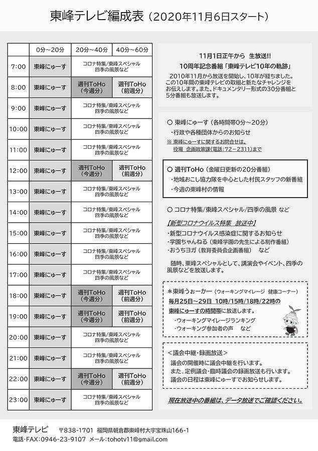 東峰テレビ番組表(2020年11月~)