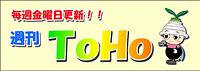 週刊ToHoバナー.png