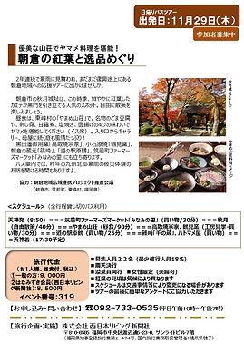 11.29朝倉周遊ツアーチラシ(最終版) (1).jpg