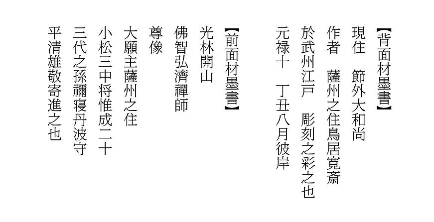 光林禅寺墨書.png