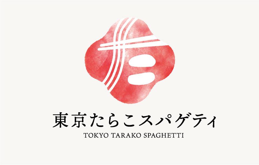 東京たらこスパゲティ