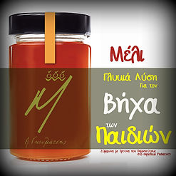 Μέλι, γλυκιά λύση για τον βήχα των παιδιών