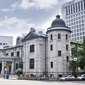 พิพิธภัณฑ์ธนาคารเกาหลี (Bank of Korea Money Museum)