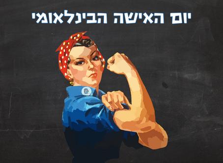 יום האישה הבינלאומי