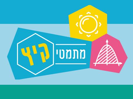 מתמטיקיץ - מחנה קיץ במתמטיקה לעולים לכיתה י׳