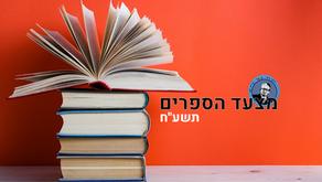 מצעד הספרים תשעח