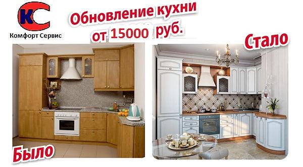 обновление кухонного гарнитура в красноярске