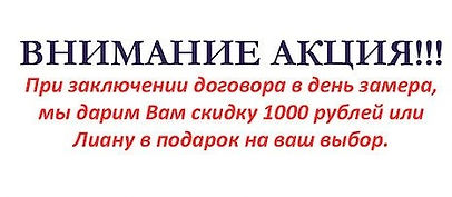 остекление балкона недорого в Красноярске