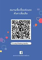 Lucky_Packing__poster-1.jpg
