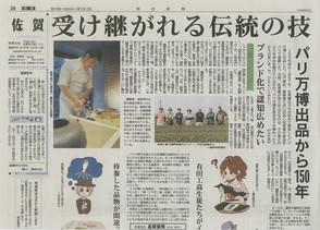 【「毎日新聞」の朝刊に 嬉野茶時の記事を掲載していただきました】