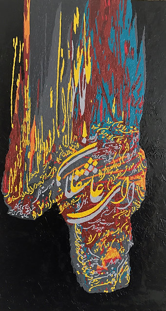 """""""Mevlani"""" by Shahryar Medi"""