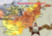 афг.5.jpg