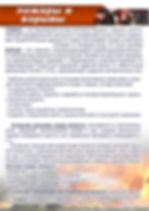 памятка (пожары и взрывы).jpg