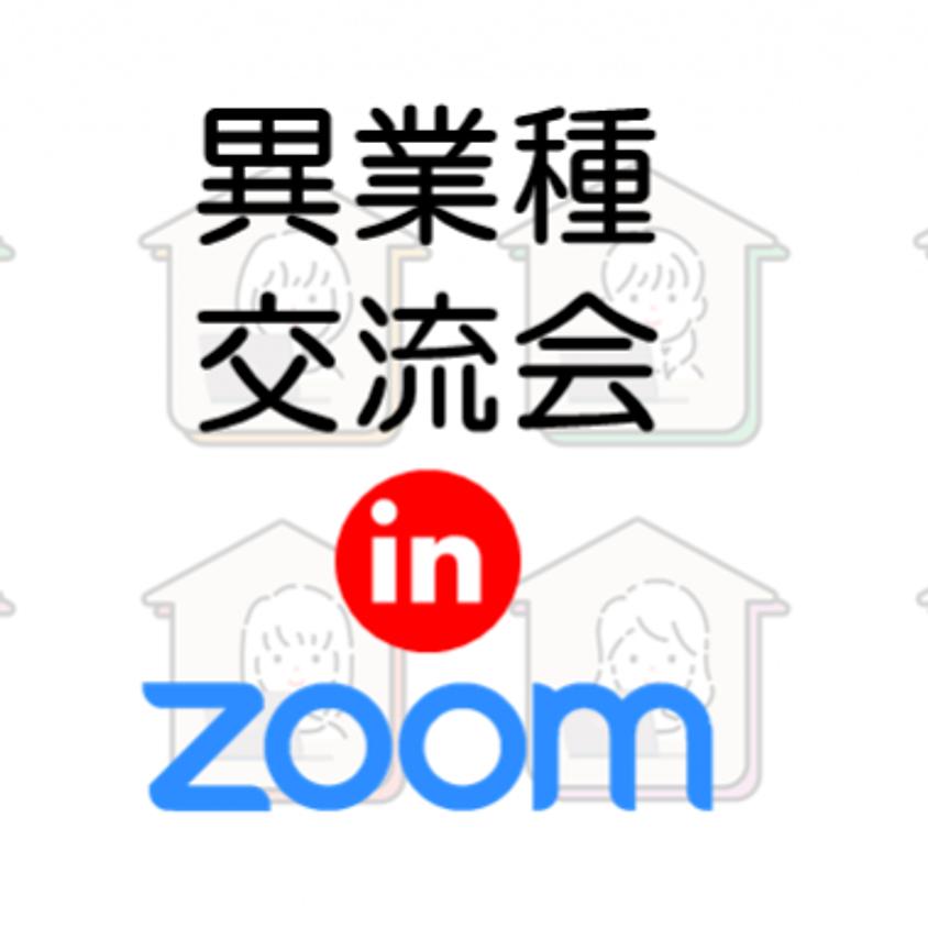 異業種交流会 in ZOOM