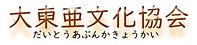 大東亜文化協会.jpg
