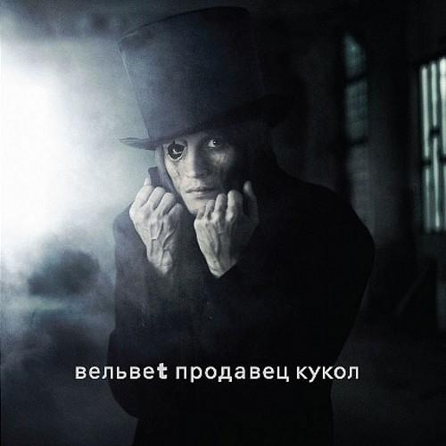 velvet-prodavec-kukol-2010-rock-pop_1.jpg