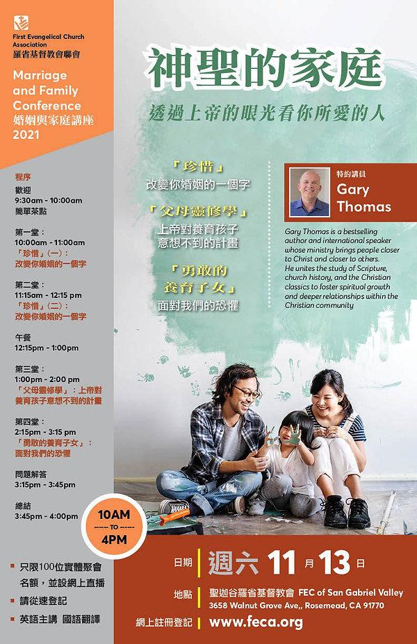 FECA marriage  parenting conf 2021_Chi.jpg