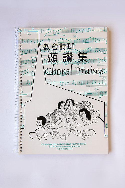 Choral Praises I  頌讚集第一冊