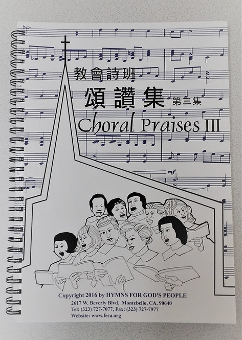 Choral Praises III  頌讚集第三冊