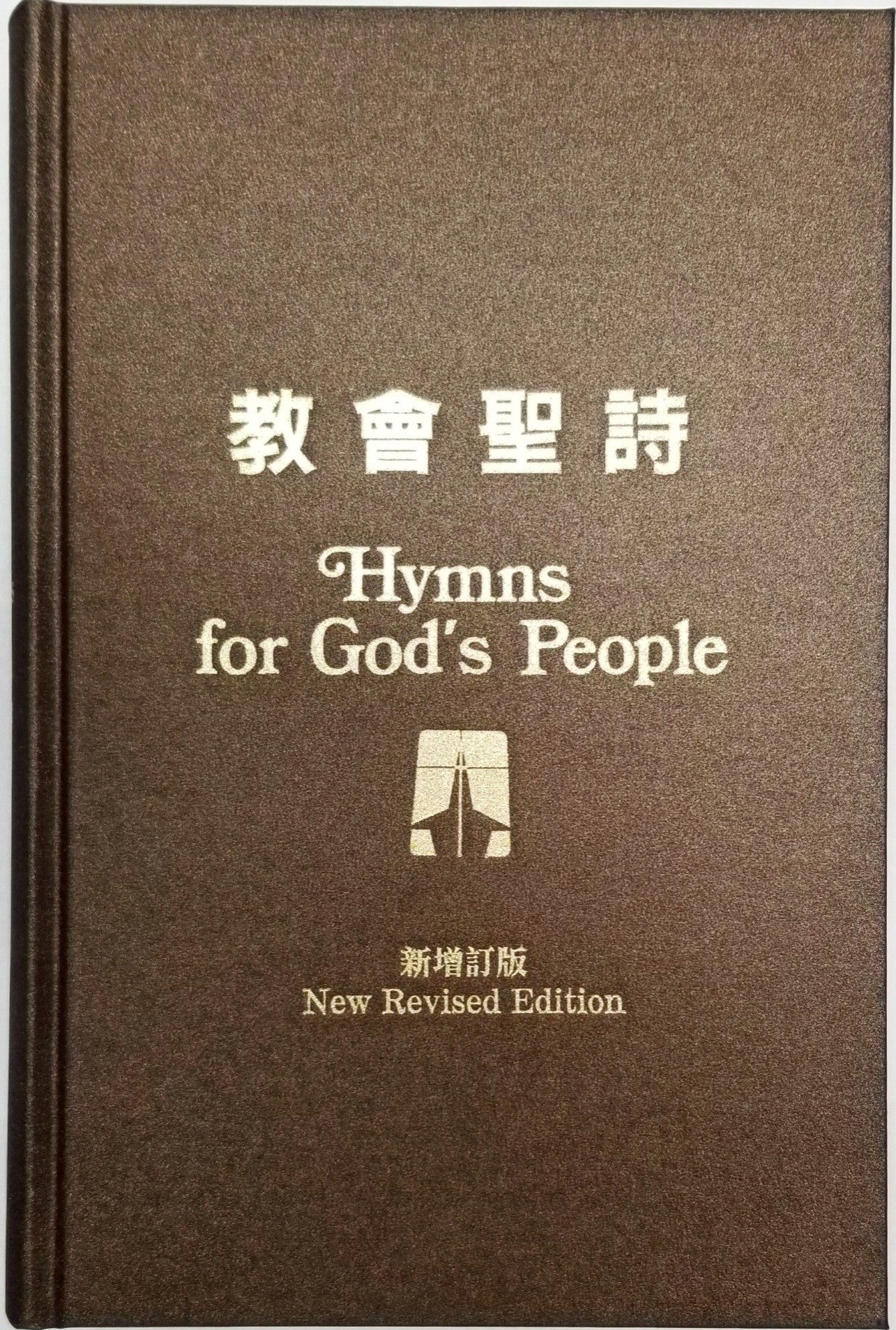 Hymns for God's People - New Edition