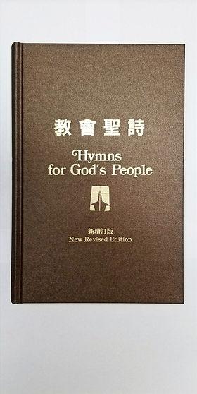 Hymns_edited_edited.jpg