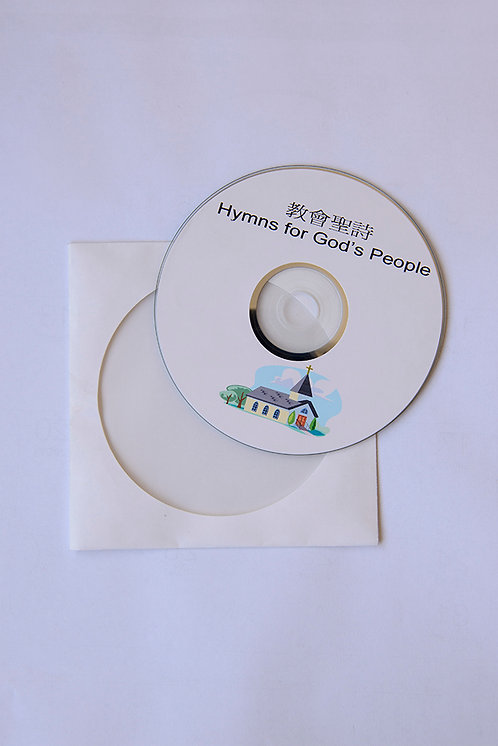 Hymns for God's People Power Points  教會聖詩演示文稿