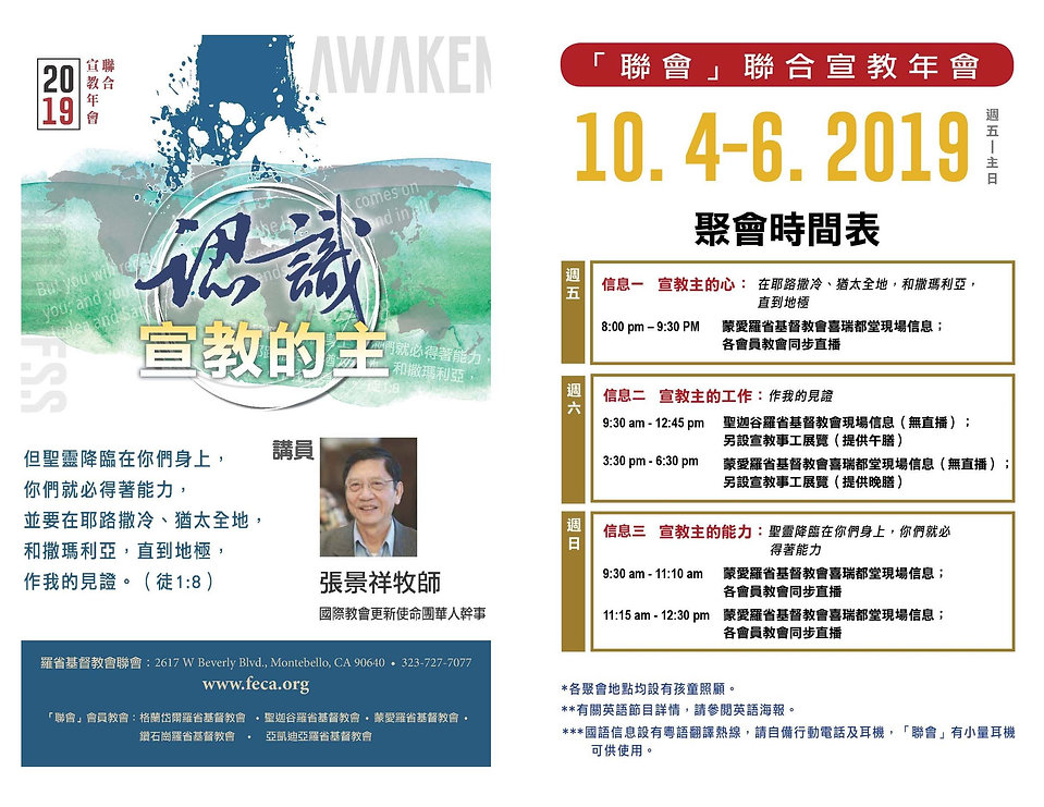 20190915 MissConf flyer image Chinese.jp