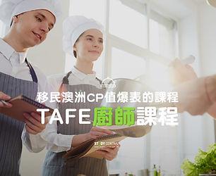 澳洲TAFE廚師移民課程-5.jpg