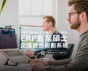 澳洲ERP碩士課程-2.jpg