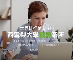 澳洲-西雪梨大學翻譯系課程-14.jpg