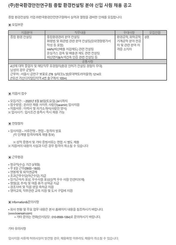 한국환경안전연구원 신입채용공고.jpg