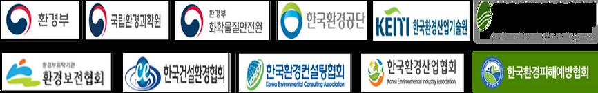 주요 협력 공공기관 및 협회.png