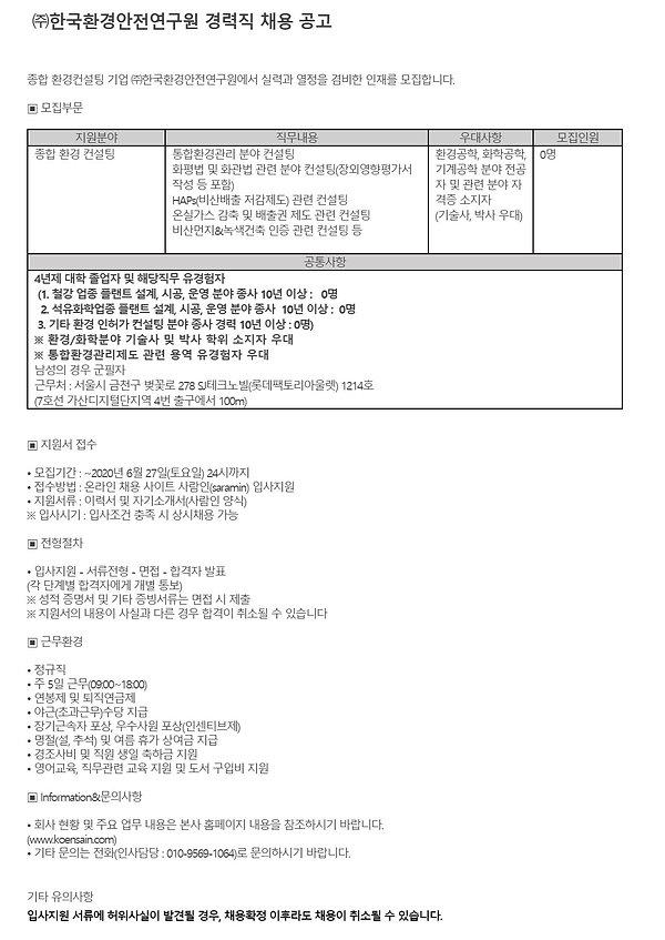 한국환경안전연구원 경력채용공고.jpg