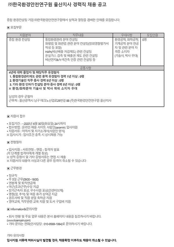 한국환경안전연구원 경력채용공고(울산지사).jpg