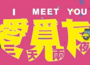 愛覓友 I meet You國際/台灣背包聯誼 春季限定活動 熱血發行! (活動已結束)