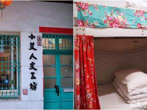 【鹿港 - 府鹿雙城瘦不了】小艾人文背包客棧,富含歷史文化的老宅青年旅館