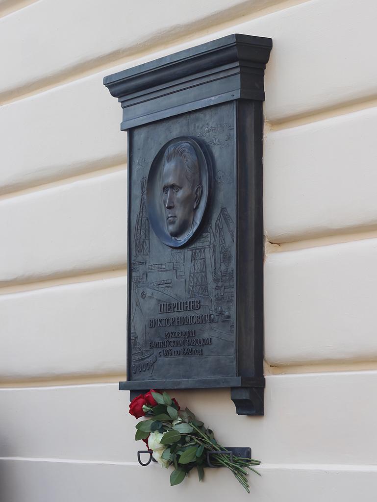 ШЕРШНЕВУ В.Н. / FOR SHERSHNEV V.N.