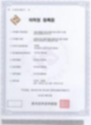 저작권 등록증-지오소나.jpg