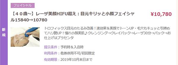 【40歳~】レーザ美顔HIFU超え:目元キリッと小顔フェイシャル15840→10