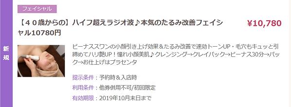 【40歳からの】ハイフ超えラジオ波♪本気のたるみ改善フェイシャル10780円.p