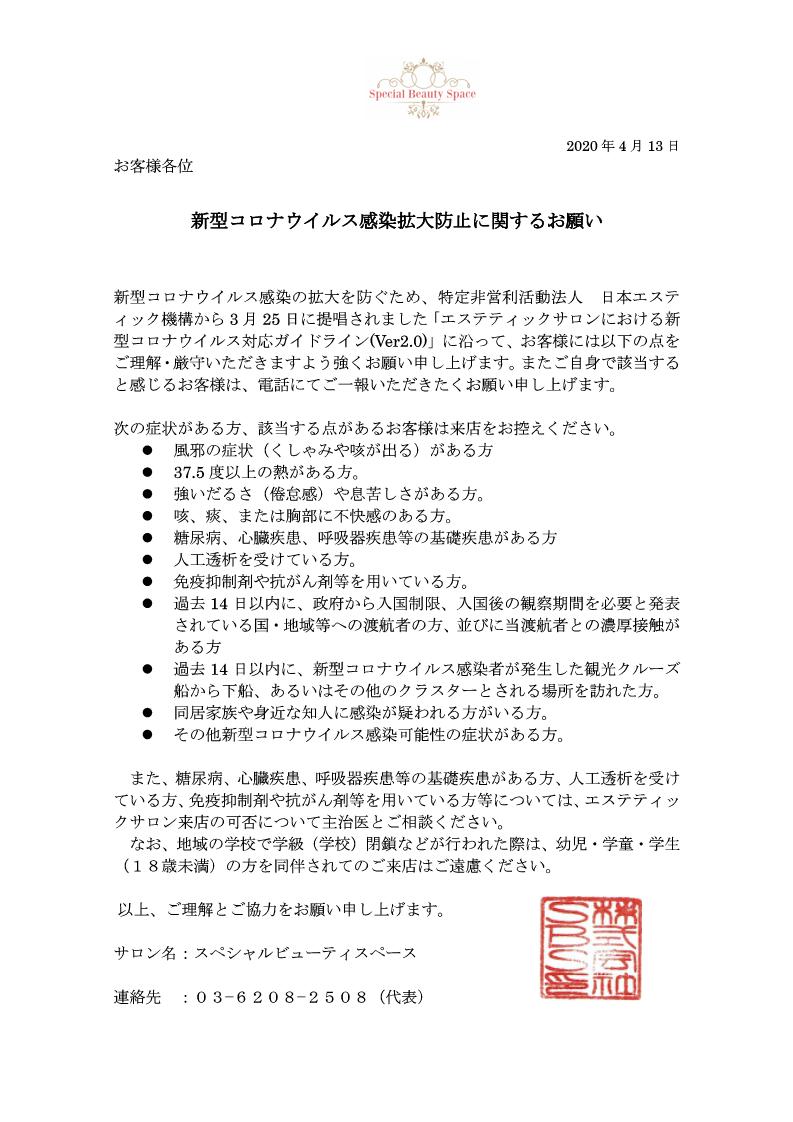 日本エステ協会からの勧告 with SBS02.png