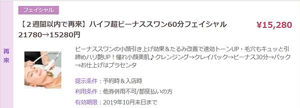 【2週間以内で再来】ハイフ超ビーナススワン60分フェイシャル21780→1528