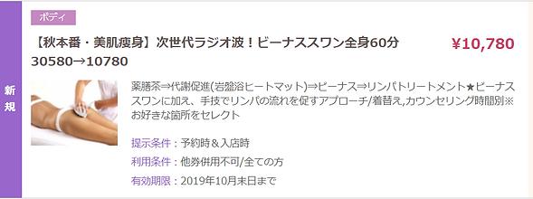 【秋本番・美肌痩身】次世代ラジオ波!ビーナススワン全身60分30580→1078