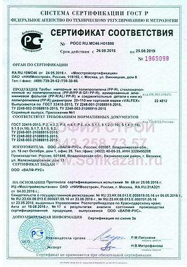 Сертификат полипропилен СМ СС.jpg