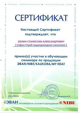 Сертификат ЭВАН 2021.jpg